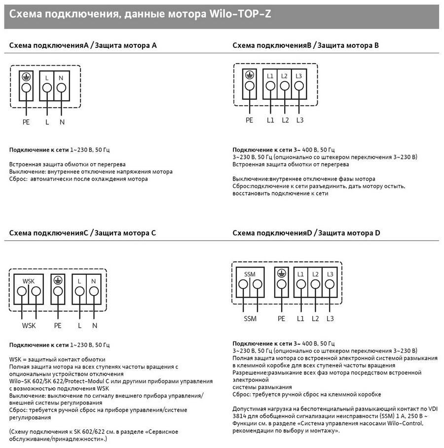 Схема подключения Wilo TOP-Z